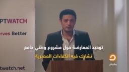 الفنان محمد علي يعلن مشروع وطني لتوحيد المعارضة ضد السيسي ونظامه..