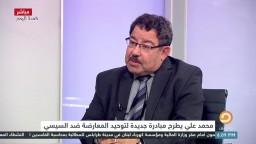 سيف عبد الفتاح : المعارضة المصرية في اختبار حقيقي في الفترة الحالية