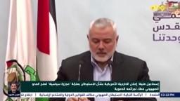 مجلس الأمن يرفض شرعنة الاستيطان الصهيوني في الأراضي الفلسطينية المحتلة باستثناء الولايات المتحدة