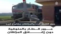 """""""ده إهمال ودي أرواح ناس"""".. مرور قطار بقرية الحامول في المنوفية دون إغلاق المزلقان"""