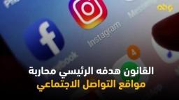 السيسي المرعوب يجهز قانون لمواجهة السوشيال ميديا