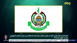 حماس: مهاجمة المستوطنين منازل الفلسطينيين بالضفة الغربية المحتلة يعكس حالة التطرف الخطيرة التي وصل إليها الصهاينة