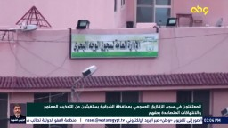 معتقلو  سجن الزقازيق يستغيثون من التعذيب الممنهج والانتهاكات المتصاعدة بحقهم!