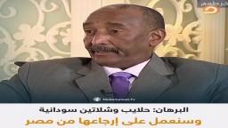 البرهان:سنرجع حلايب وشلاتين من مصر!