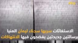 معتقلو سجن المنيا يستغيثون من انتهاكات الأمن فمن يغيثهم؟!