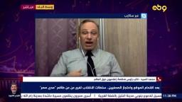 حجم الانتهاكات في مصر تجاوز الحد!