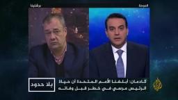 كادمان: نود إجراء تحقيق مستقل حول وفاة الرئيس الراحل محمد مرسي