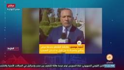 ناصر يوجه التحية إلى سيدات مصر اللي بجد ومش خايفين من بلحة المجرم