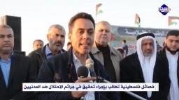 فصائل فلسطينية تطالب بإجراء تحقيق في جرائم الإحتلال ضد المدنيين