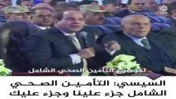 بالتزامن مع اتهامات بإهدار المليارات.. السيسي يستنكر عجز مواطنين عن دفع ثمن علاجهم
