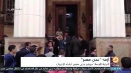 بعد فضحها نجل السيسي.. النيابة العامة تتهم جماعة الإخوان بأنها تقف وراء تأسيس موقع مدى مصر