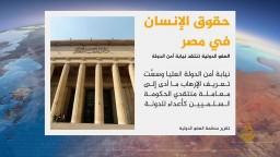 العفو الدولية تتهم السلطات المصرية باحتجاز آلاف الأشخاص تعسفيًا لسنوات
