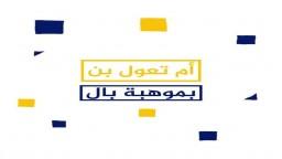 تعول بناتها الصغار بموهبة الخط العربي