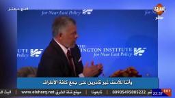 """لماذا هاجم ملك الأردن """"نتنياهو"""" وأثني علي """"الربيع العربي"""" ..؟!!"""