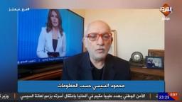 الاعلام الاسرائيلي يكشف ابعاد محمود السيسي ..!!