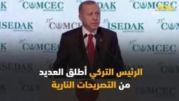 أردوغان: على العالم الإسلامي إدراك حجم قوته