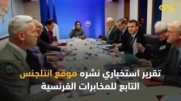 تقرير استخباري فرنسي.. الإمارات تتحكم في المخابرات المصرية