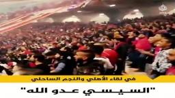 جماهير النجم الساحلي تهاجم السيسي أثناء لقاء فريقها مع الأهلي بإستاد رادس في تونس