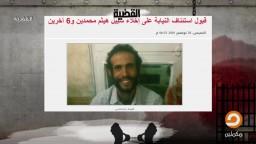 سرقة عمر الشباب وظيفة النيابة العامة في مصر