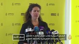 العفو:عائشة الشاطر في حالة حرجة وتصف ظروف اعتقالها بغير الإنسانية والمروعة وجمهور الجزيرة يعتبرها الشخصية الأكثر تأثيرًا