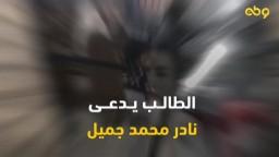 ومازالت المأساة مستمرة.. فيديو مفزع مهندس يلقي نفسه من فوق برج القاهرة