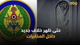 الانقلاب يغدر بــ«جنرال الإعلام»