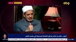 الطيب: عبد الناصر هو أول الأنظمة العسكرية التي هاجمت الأزهر