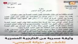 وثيقة مسربة للخارجية المصرية تكشف فيها عن خيانة قائد الانقلاب عبد الفتاح السيسي