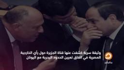 السيسي يتنازل عن مياه مصر لليونان وثيقة مسربة من وزارة الخارجية تكشف خيانة السيسي
