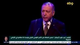 أردوغان: ليست لنا مطامع في الأراضي السورية
