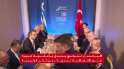 رغم اعتراض مصر.. البرلمان التركي يصادق على اتفاقية الحدود البحرية مع ليبيا وحكومة الوفاق تؤكد أنها لا تمس سيادة
