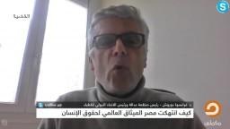 د. فرانسوا دوروش:مبادرة للتضامن مع المعتقلين المصريين يوم 10ديسنبر 2019