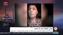تعليقا على الفيديو المؤلم لـ زوجة شادي الغزالي