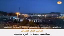 في مشهد محزن بمصر.. حفل للمطرب حمادة هلال بالمنصورة لم يتوقف أثناء الصلاة