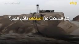 """المنفى داخل مصر""""سجن الوادي """""""