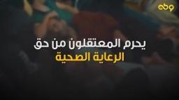 أكثر من 75 ألف معتقل سياسي في سجون #السيسي يعانون من الانتهاكات المستمرة في محبسهم