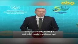 """أردوغان :لن نتخلى أبدًا عن القدس أو الدفاع عن حقوق الفلسطينيين"""""""