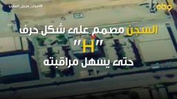 مقبرة العقرب جوانتانامو العسكر لمعاقبة ثوار مصر