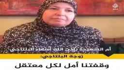 زوجة د. البلتاجي:وقفتنا أمل لكل معتقل