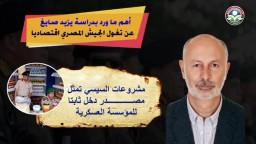 أهم ما ورد بدراسة يزيد صايغ عن تغول الجيش المصري اقتصاديا