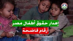 إهدار حقوق أطفال مصر .. أرقام فاضحة