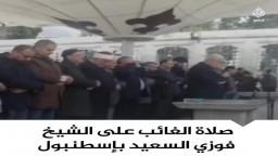 أداء صلاة الغائب بمسجد الفاتح بإسطنبول على الداعية السلفي فوزي السعيد عقب صلاة الجمعة