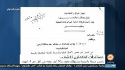 مستندات تكشف فضيحةَ فساد جديدة لقيادات نظام السيسي