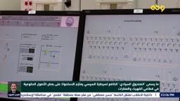 صندوق السيسي يعتزم الاستحواذ على بعض الأصول الحكومية في قطاعي الكهرباء والعقارات