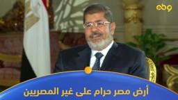 أرض مصر حرام على غير المصريين