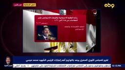 المجلس الثوري المصري يرصد بالتواريخ أهم إنجازات الرئيس الشهيد محمد مرسي