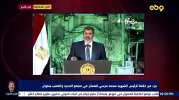جزء من كلمة الرئيس الشهيد محمد مرسي للعمال في مجمع الحديد والصلب بحلوان