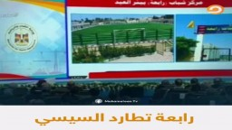 رابعة تطارد السيسي!
