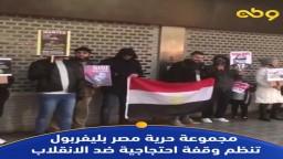 وقفة احتجاجية بليفربول ضد حكومة الانقلاب العسكري فى مصر لوقف الظلم عن الشعب والمعتقلين و المطاردين