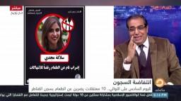 المرأة المصرية تتحدى بطش السيسي بإضراب داخل المعتقلات